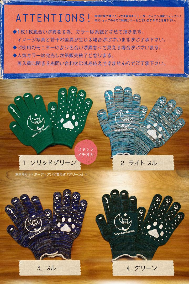 東京キャットガーディアン 猫の手ぶくろ 肉球手ぶくろ